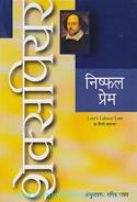 Nishfal Prem