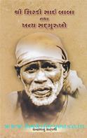 Shri Shirdi Sai Baba Tatha Anya Sadguruo