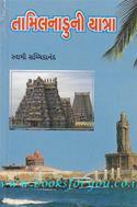 Tamil Naduni Yatra