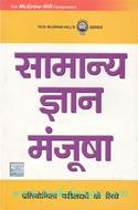 Samanya Gyaan Manjusha: Pratiyogita Parikshao Ke Liye