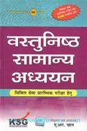 Vastunishth Samanya Adhyayan: Civil Seva Prarambhik Pariksha Hetu