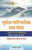 Bhugol Paribhashik Shabd Sangrah