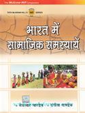 Bharatme Samajik Samasyaye