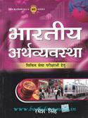 Bharatiya Arthvyavastha: Civil Seva Pariksha Hetu