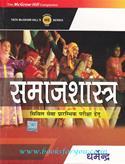 Samajshastra: Civil Seva Prarambhik Pariksha Hetu