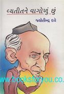 Vyatit Ne Vagolu Chhu