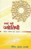 Swayam Bane Jyotishi
