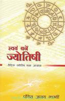 Pandit Ajay Bhambi