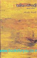 Sona Navdi Samagra Kavita