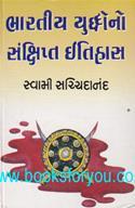 Bhartiya Yuddho No Sanshipt Itihas