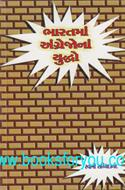 Bharatma Angrezo Na Yuddho