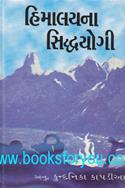 Himalayna Siddhyogi (Gujarati Translation of Living With The Himalayan Masters)