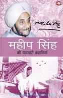 Mahip Sinh Ki Yaadgaari Kahaniya