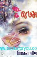 Priyakant Parikh