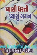 Pyasi Dharti Pyasu Gagan