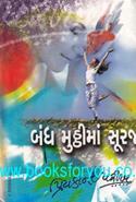 Bandh Mutthima Suraj