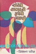 Soneri Sagarni Ruperi Machhli