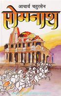Somnath (Hindi Book)