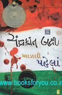 Azadi Pahela