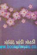 Govinde Mandi Gothdi