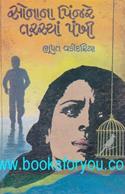 Sonana Pinjare Tarsya Pankhi