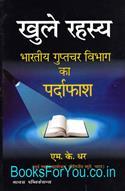 Khule Rahasya: Bharatiya Guptachar Vibhagka Pardafash