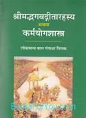 Shrimadbhagvadgitarahasya Athva Karmayogshastra