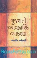 Gujarati Vyavaharik Vyakaran