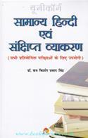 Samanya Hindi Evam Sanshipt Vyakaran