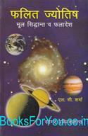 Falit Jyotish Mul Siddhant Va Faladesh