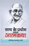 Satya Ke Prayog Athva Atmakatha