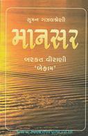 Barkat Virani 'Befaam'