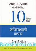 Ten Powerful Phrases For Positive People (Hindi Translation)