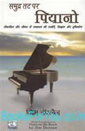 Samudra Tat Par Piano