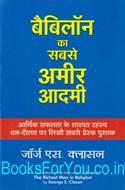 The Richest Man In Babylon (Hindi Translation)