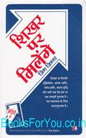 See You At The Top (Hindi Translation)