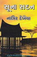 Late Nazir Dekhaiya