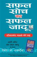 Safal Soch Ka Safal Jadu