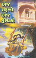 Saif Palanpuri