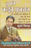 Chubhte Kadve Pravachan