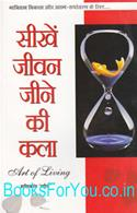 Sikhe Jeevan Jine Ki Kala