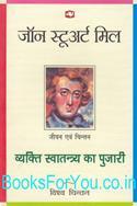 John Stuart Mill: Vyakti Swatantray Ka Pujari