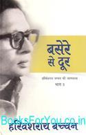 Basere Se Door: Harivansh Rai Bachchan Ki Atmakatha Part 3