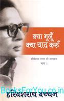 Kya Bhulu Kya Yaad Karu: Harivansh Rai Bachchan Ki Atmakatha Part 1