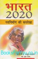 Bharat 2020: Navnirman Ki Rooprekha