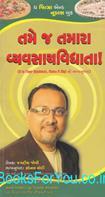 Jagdish Joshi