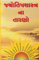 Jyotishshastrana Tarano