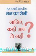 Har Dasva Bharatiya Mann Ka Rogi: Janiye Kahi Aap To Nahi