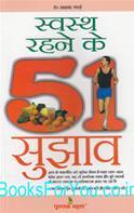Swasth Rahne Ke 51 Sujhav