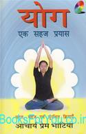 Yog: Ek Sahaj Prayas (With CD)